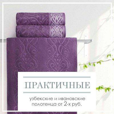 🔥 Весь Домашний Текстиль!!! 🔥 От Турции до Иваново! 🌐 — Практичные Узбекские и Ивановские Полотенца — Ванная