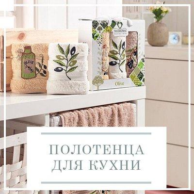 🔥 Весь Домашний Текстиль!!! 🔥 От Турции до Иваново! 🌐 — Полотенца для Кухни! — Текстиль