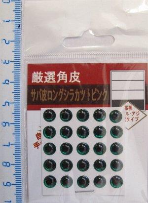 Глазки для пилькера Gamakatsu (6мм, 25шт, темно-зеленый)