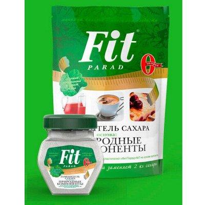 ФитПарад® - Больше удовольствия - меньше калорий! — Сахарозаменители - встречаем новинки (разные вкусы) — Диетические продукты