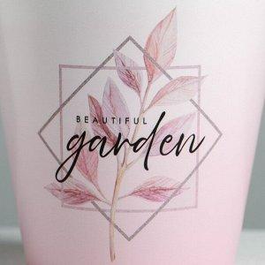 Кашпо Beautiful garden. 0.8 л. 11 х 12 см