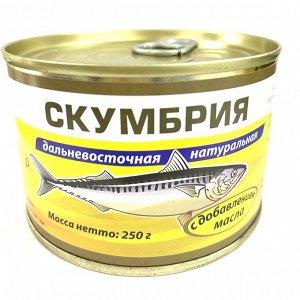 Скумбрия дв Натуральная с добавлением масла 250гр с ключом