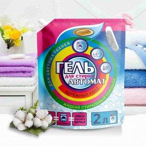 Гель для стирки Цветных тканей 2л Дой Пак
