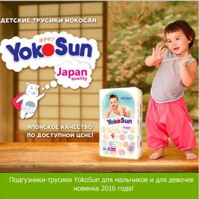 Экспресс! Подгузники YOURSUN  - 599 рублей! — Подгузники-трусики Yokosun — Подгузники