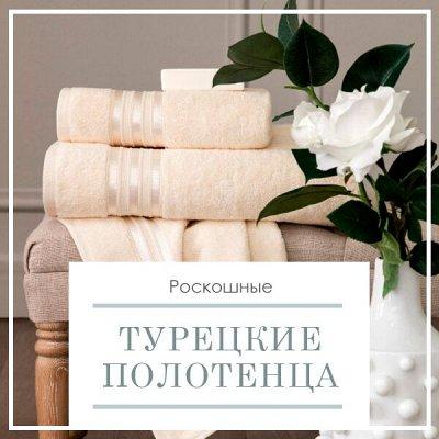 Ликвидация Склада Домашнего Текстиля!🔴Всего Одна Неделя!🔴  — Роскошные Турецкие Полотенца — Посуда