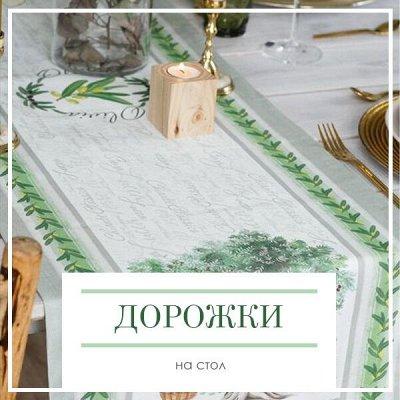 🔥 Весь Домашний Текстиль!!! 🔥 От Турции до Иваново! 🌐 — Дорожки на Стол — Текстиль