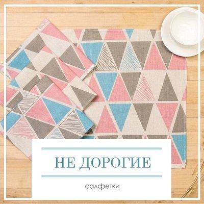 🔥 Весь Домашний Текстиль!!! 🔥 От Турции до Иваново! 🌐 — Недорогие Салфетки — Текстиль