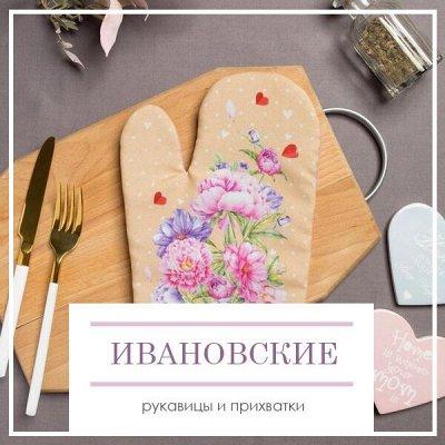 🔥 Весь Домашний Текстиль!!! 🔥 От Турции до Иваново! 🌐 — Ивановские Рукавицы и Прихватки — Текстиль