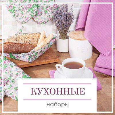 🔥 Весь Домашний Текстиль!!! 🔥 От Турции до Иваново! 🌐 — Кухонные Наборы — Кухня