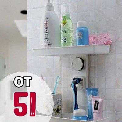 Социальная закупка💯Время самых нужных покупок☑️  — Для ванной  — Для дома
