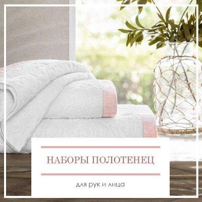 🔥 Весь Домашний Текстиль!!! 🔥 От Турции до Иваново! 🌐 — Наборы Полотенец для Рук и Лица — Ванная