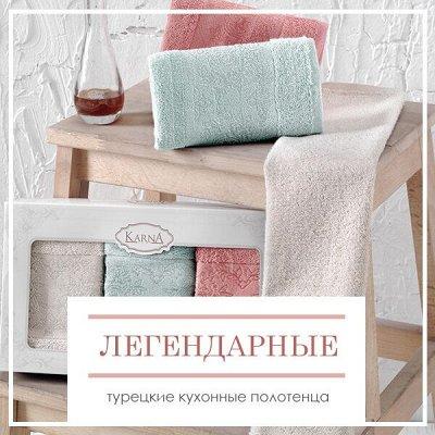 🔥 Весь Домашний Текстиль!!! 🔥 От Турции до Иваново! 🌐 — Легендарные Турецкие Кухонные Полотенца — Текстиль