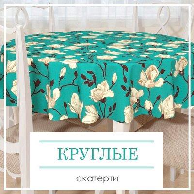 🔥 Весь Домашний Текстиль!!! 🔥 От Турции до Иваново! 🌐 — Круглые Скатерти! — Текстиль