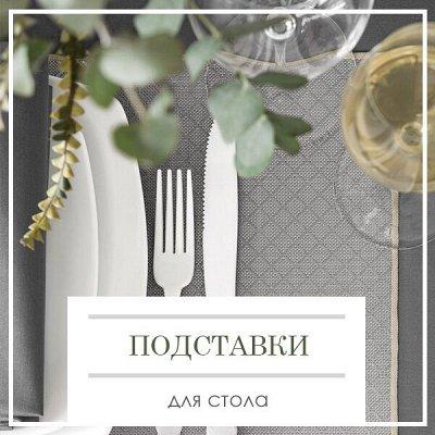 🔥 Весь Домашний Текстиль!!! 🔥 От Турции до Иваново! 🌐 — Подставки для стола — Праздники