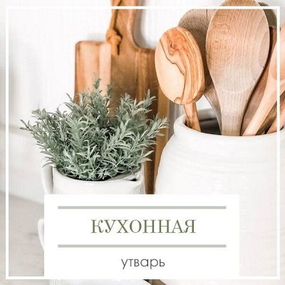 🔥 Весь Домашний Текстиль!!! 🔥 От Турции до Иваново! 🌐 — Кухонная утварь — Кухня