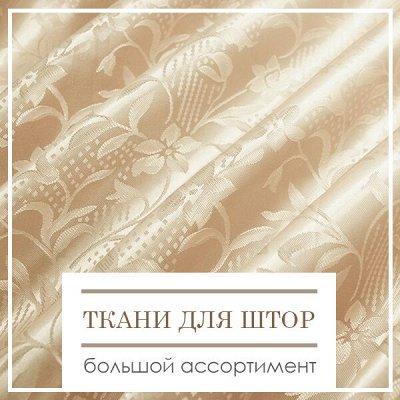 🔥 Весь Домашний Текстиль!!! 🔥 От Турции до Иваново! 🌐 — Ткани для штор — Шитье