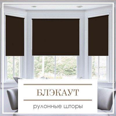 🔥 Весь Домашний Текстиль!!! 🔥 От Турции до Иваново! 🌐 — Рулонные шторы Блэкаут — Шторы, тюль и жалюзи
