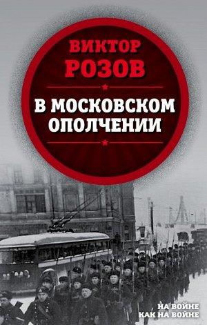Розов В.С. В московском ополчении