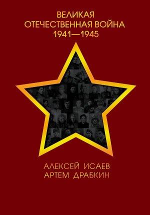 Исаев А.В., Драбкин А.В. Великая Отечественная война 1941—1945 гг.