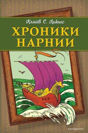 Льюис К.С. Хроники Нарнии (ил. П. Бейнс) (цв. ил.)