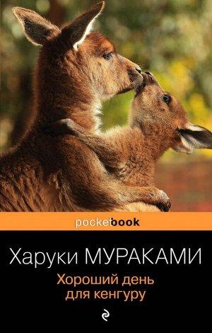 Мураками Х. Хороший день для кенгуру