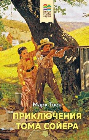 Твен М. Приключения Тома Сойера (с иллюстрациями)