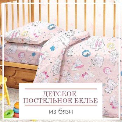 🔥 Весь Домашний Текстиль!!! 🔥 От Турции до Иваново! 🌐 — Ивановские детские комплекты из бязи — Детская