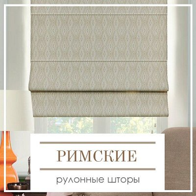 🔥 Весь Домашний Текстиль!!! 🔥 От Турции до Иваново! 🌐 — Римские шторы — Шторы, тюль и жалюзи