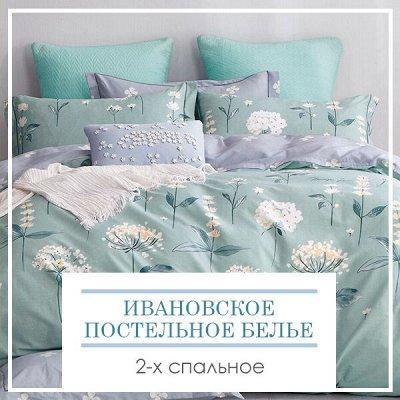 🔥 Весь Домашний Текстиль!!! 🔥 От Турции до Иваново! 🌐 — Ивановское Постельное Белье. 2 спальные и евро — Постельное белье
