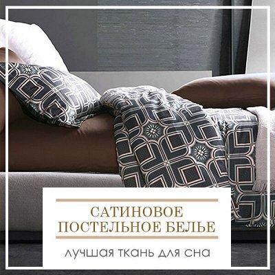 🔥 Весь Домашний Текстиль!!! 🔥 От Турции до Иваново! 🌐 — Сатиновые Комплекты. Лучшая ткань для Сна 1,5 спальные — Постельное белье