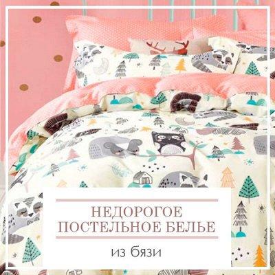 🔥 Весь Домашний Текстиль!!! 🔥 От Турции до Иваново! 🌐 — Бязевые комплекты. Идеальны для дачи — Подарки