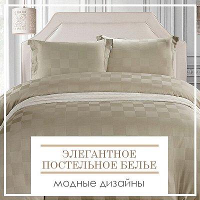 🔥 Весь Домашний Текстиль!!! 🔥 От Турции до Иваново! 🌐 — Элегантные Комплекты (Модные дизайны для вашей спальни!) — Постельное белье