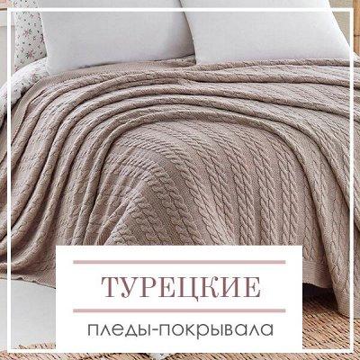 🔥 Весь Домашний Текстиль!!! 🔥 От Турции до Иваново! 🌐 — Турецкие пледы — Пледы и покрывала