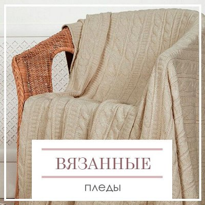 🔥 Весь Домашний Текстиль!!! 🔥 От Турции до Иваново! 🌐 — Вязанные пледы — Пледы и покрывала