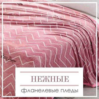 🔥 Весь Домашний Текстиль!!! 🔥 От Турции до Иваново! 🌐 — Нежные Фланелевые Пледы — Детская