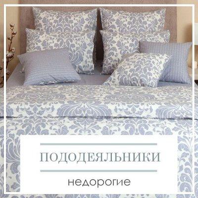 🔥 Весь Домашний Текстиль!!! 🔥 От Турции до Иваново! 🌐 — Недорогие пододеяльники из Иваново! — Постельное белье