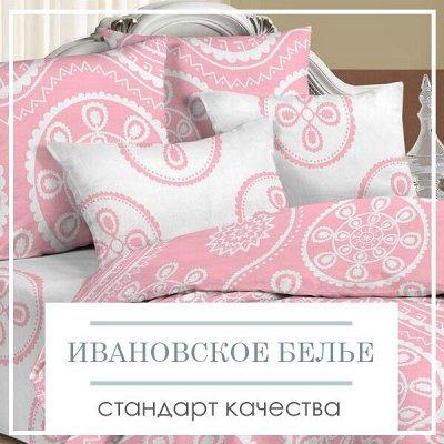 🔥 Весь Домашний Текстиль!!! 🔥 От Турции до Иваново! 🌐 — Ивановские семейные комплекты — Постельное белье