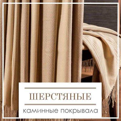 🔥 Весь Домашний Текстиль!!! 🔥 От Турции до Иваново! 🌐 — Шерстяные Каминные Пледы — Пледы и покрывала