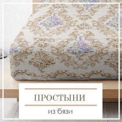 🔥 Весь Домашний Текстиль!!! 🔥 От Турции до Иваново! 🌐 — Бязевые простыни. Низкая Цена — Постельное белье