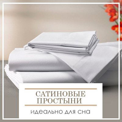 Новая Коллекция Домашнего Текстиля! 🔴Распродажа!🔴 — Сатиновые Простыни. Лучший материал для сна — Постельное белье