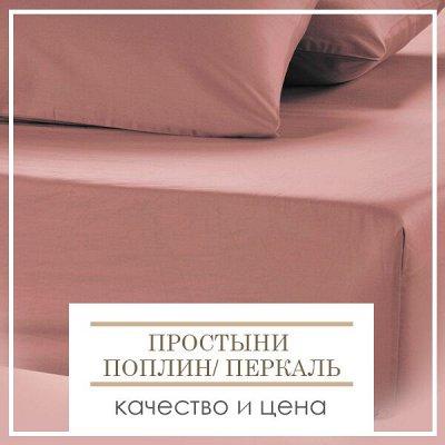 🔥 Весь Домашний Текстиль!!! 🔥 От Турции до Иваново! 🌐 — Простыни материал Поплин_Перкаль — Постельное белье