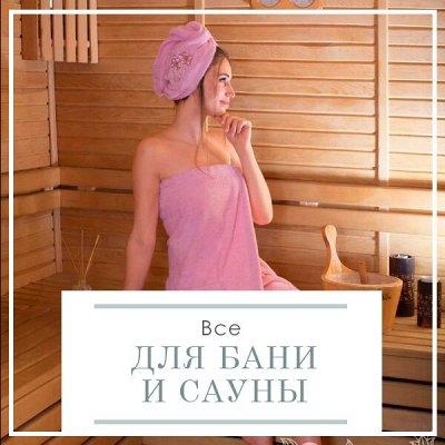 Ликвидация Склада Домашнего Текстиля!🔴Всего Одна Неделя!🔴  — Все для бани и сауны — Ванная