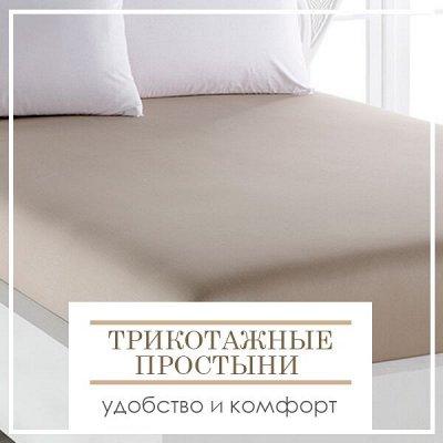 🔥 Весь Домашний Текстиль!!! 🔥 От Турции до Иваново! 🌐 — Трикотажные Простыни. Удобство и комфорт по оптимальной цене — Постельное белье