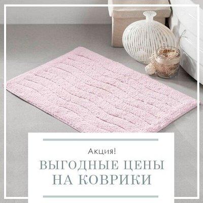 🔥 Весь Домашний Текстиль!!! 🔥 От Турции до Иваново! 🌐 — Акция. Выгодные цены на коврики — Ванная