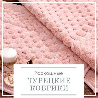 🔥 Весь Домашний Текстиль!!! 🔥 От Турции до Иваново! 🌐 — Роскошные турецкие коврики — Ванная
