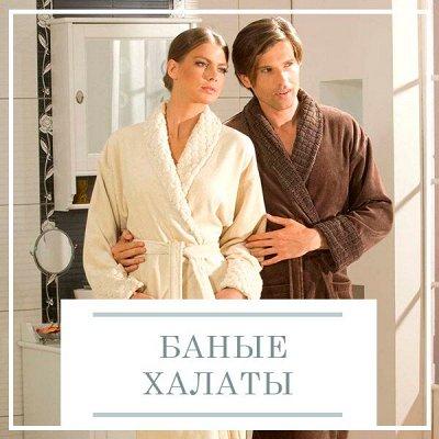 🔥 Весь Домашний Текстиль!!! 🔥 От Турции до Иваново! 🌐 — Банные халаты — Одежда