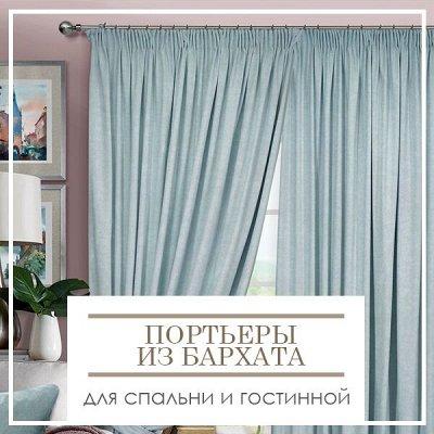 🔥 Весь Домашний Текстиль!!! 🔥 От Турции до Иваново! 🌐 — Портьеры из бархата и велюра для спальни и гостиной — Шторы, тюль и жалюзи