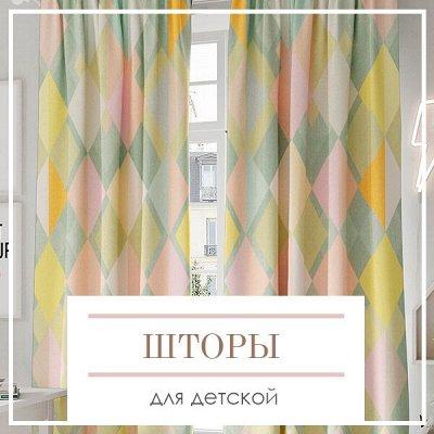 🔥 Весь Домашний Текстиль!!! 🔥 От Турции до Иваново! 🌐 — Шторы в детскую — Интерьер и декор