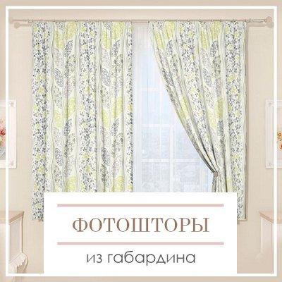 🔥 Весь Домашний Текстиль!!! 🔥 От Турции до Иваново! 🌐 — Фотошторы из габардина — Шторы, тюль и жалюзи