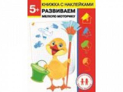 Книжки малышам и школьникам2 — 3 - 6 лет развитие, обучение, творчество — Развивающие книги